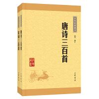 唐诗三百首和宋词三百首(套装2册,中华经典藏书升级版)