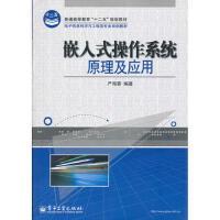 【正版二手书9成新左右】嵌入式操作系统原理及应用 严海蓉著 电子工业出版社