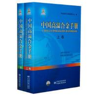 高温合金手册(上、下)套 中国金属学会高温材料分会 中国标准出版社