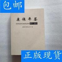 [二手旧书9成新]康保年鉴.2011-2012 /康保县档案史志局 编;李?