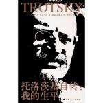 托洛茨基自传,(苏)列夫・托洛茨基(L.Trotsky) 著;赵泓,田娟玉 译;郑异凡 校,上海人民出版社【正版保证