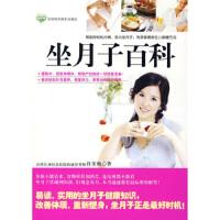 坐月子百科,许美雅,吉林科学技术出版社,9787538437072