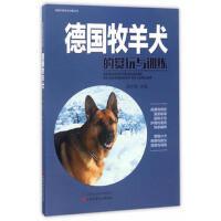 德国牧羊犬的赏玩与训练,唐芳索,山西科学技术出版社【质量保障放心购买】