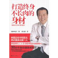 打造终身不长肉的身材(韩国总统专职医生申铉大博士独创健康减肥法!)