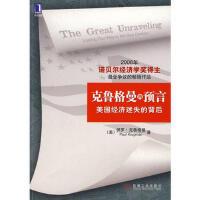 【正版二手书9成新左右】的预言-美国经济迷失的背后(2008年诺贝尔经济学奖得主 (美)克鲁格曼,张碧琼 机械工业出版