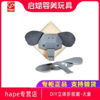 HapeDIY立体折纸画-大象 创意早教 宝宝创意木制儿童益智玩具礼物