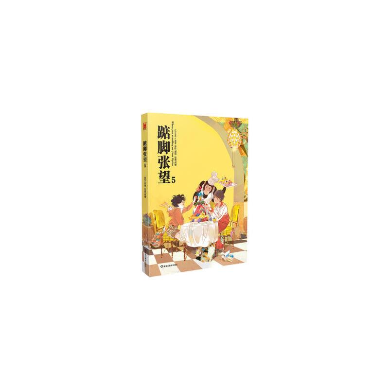 踮脚张望5 寂地 ,阿梗 绘 黑龙江美术出版社 9787531849322 下单请看详情,有问题随时咨询在线客服或者电话联系我们!
