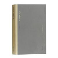 马可波罗行纪,(法)沙海昂 注,冯承钧,上海古籍出版社,9787532562428
