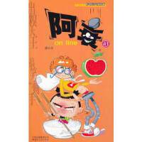 阿衰on line(41) 猫小乐 云南人民出版社