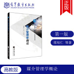 B高教版 媒介管理学概论 书籍 邵培仁,陈兵 9787040289640 高等教育出版社