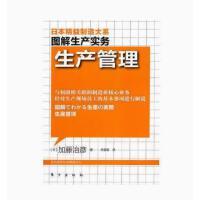 【现货包邮】精益制造004 图解生产实务 生产管理 日本企业制造业经营经验 生产计划进度降低管理成本提高生产效率员工培训