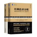 经典技术分析(原书第3版)(上下共2册)