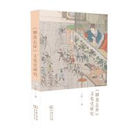 《聊斋志异》文化史研究