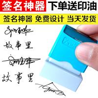 刻章名字姓名个性艺术设计签名章 手写神器 秒签商务签字定做印章