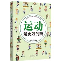 【正版二手书9成新左右】运动是更好的药 李海英 天津科学技术出版社