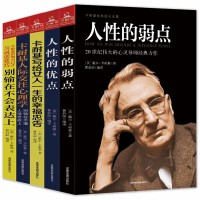 全集5册卡耐基人际交往心理学人性的弱点优点魅力口才与说话技巧卡耐基写给女人一生幸福的忠告