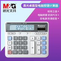 晨光计算器桌面型电脑按键计算器