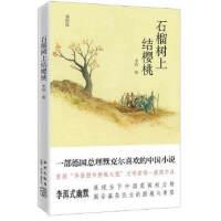 石榴树上结樱桃(一部德国总理默克尔喜欢的中国小说),李洱,新星出版社,9787513303767