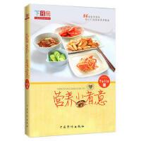 【二手书8成新】营养小煮意 Tella 中国华侨出版社