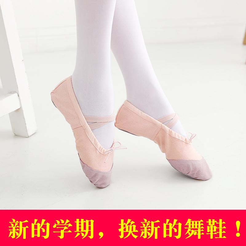 成人舞蹈鞋儿童女软底练功鞋女童芭蕾舞鞋 男女同款