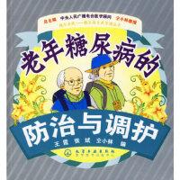 老年糖尿病的防治与调护,王霞,张斌,仝小林,化学工业出版社,9787502588762
