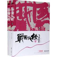 【无忧购】战国纵横2:飞龙在天 寒川子 南海出版公司 9787544241502
