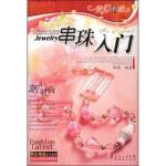 梦幻串珠:串珠入门 妍颜 广东省出版集团,广东经济出版社 9787807289739