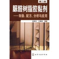 脲醛树脂胶黏剂--制备、配方、分析与应用(二版) 赵临五王春鹏 化学工业出版社 9787122038944