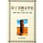拉丁美洲文学史赵德明,北京大学出版社