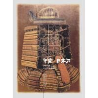 日本传统艺术:日本刀(第8卷),王剑,重庆出版社,