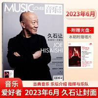 现货 音乐爱好者2021年6月 张暖芮快乐的吹笛人 赠送贝多芬:第七、第八交响曲 光盘
