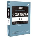 2018国家法律职业资格考试分类法规随身查:商法(飞跃版随身查)