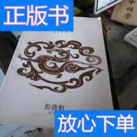 [二手旧书9成新]活瓷-乾唐轩(活瓷产品介绍) /乾唐轩美术工艺 ?