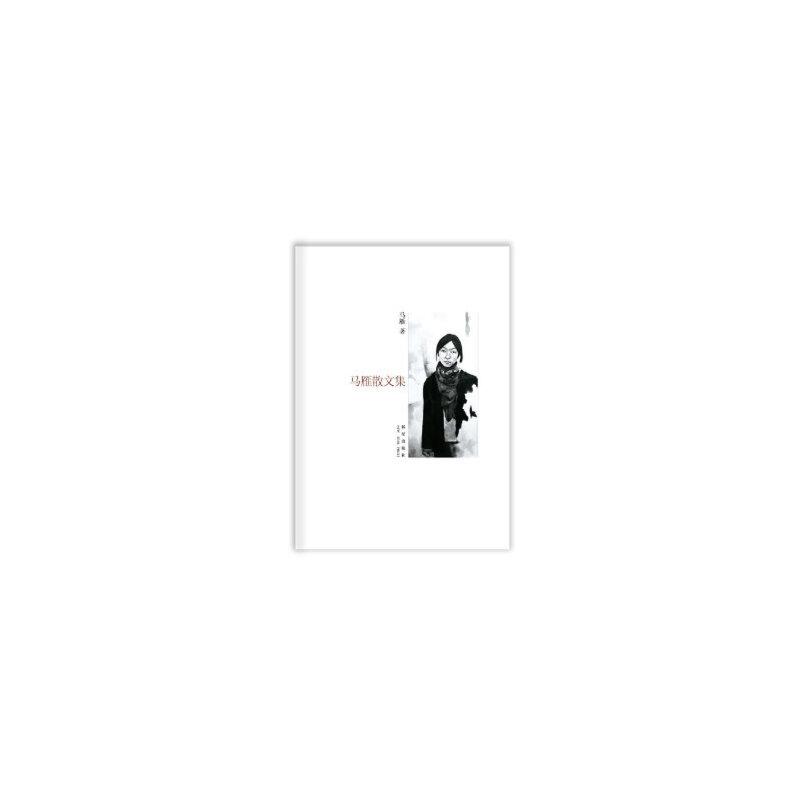 【新书店正版】马雁散文集 马雁著 新星出版社 正版书籍,请注意售价高于定价,有问联系随时联系客服,欢迎咨询。