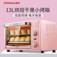 康佳多功能�烤箱家用烘焙小型多功能干果�C迷你全自�与p�有】鞠�
