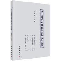 民国时期农村社会调查方法选编