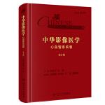 中华影像医学・心血管系统卷(第2版/配增值)
