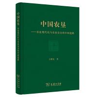中国农垦:农业现代化与农业安全的中国道路