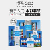 温莎牛顿水彩颜料24色36色水彩工具套装艺术家管状水彩画盒便携式美术专业手绘小学生用管装颜料写生儿童水彩