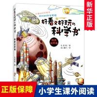 好看又好玩的科学书 生命世界卷 彩图版 小学科学知识故事书 5-12岁 科学普及读物 自然科学童话绘本 儿童成长科学读物