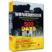 【二手书9成新】 谁激怒了美国:秘密与谎言的500天 首度揭开美国全球反恐霸权的惊世黑幕! (美)库尔特・艾肯沃德(K