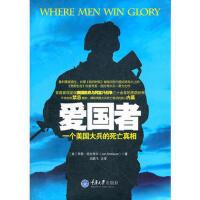 爱国者:一个美国大兵的死亡真相 (美)克拉考尔,王鹏飞 重庆大学出版社