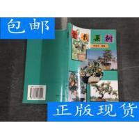 [二手旧书8成新]盆栽果树 /李金光 编著 新时代出版社