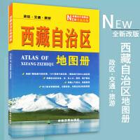 2020年全新改版 西藏自治区地图册 含各县市人口面积特产概况 西藏人气景点线路推荐 成都地图出版社
