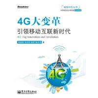 4G大�革――引�I移�踊ヂ�新�r代