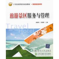旅游景区服务与管理(21世纪高职高专规划教材・旅游酒店类系列)