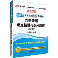 中公2016四川省公务员考试用书专项教材判断推理考点精讲与高分题库第2版