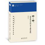 教育家书院丛书・研究系列 0-9:一所乡村小学的10个成长密码