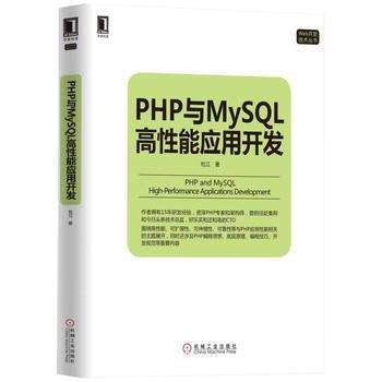 【按需印刷】PHP与MySQL高性能应用开发/ 正版 杜江  9787111547969