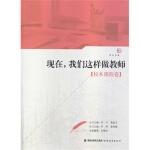 现在:我们这样做教师:校本课程卷 肖川,黄超文,刘翠鸿著 9787533462734
